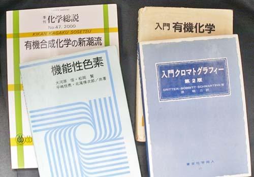 古本屋で売れない専門書・大学の教科書を売る方法は?