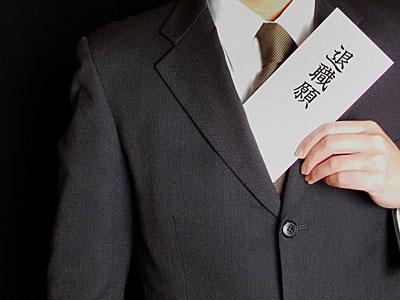 円満退職のやめ方