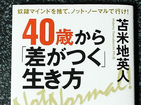 40sagatuku