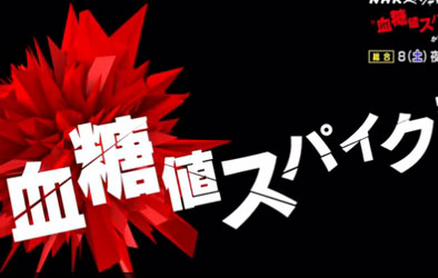 "NHKスペシャルで放送""血糖値スパイク""の危険性と対策"