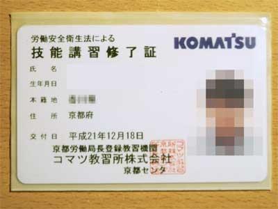 リフト免許