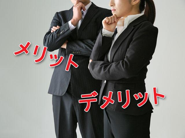 正社員と非正規社員のメリットデメリット