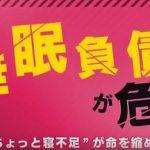 睡眠負債が危ない(NHKスペシャル)を見て睡眠の大切さを改めて感じました