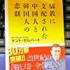 儒教に支配された中国人と韓国人の悲劇を読んで知ったこと