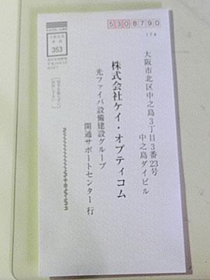 eohikari