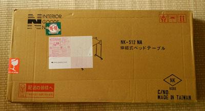 NK512箱