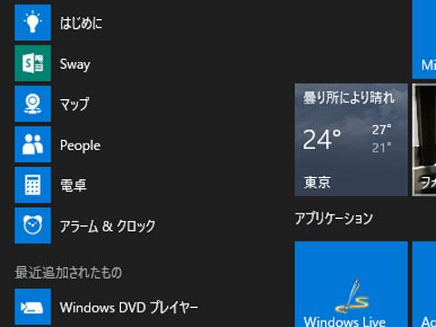 Windows10menu
