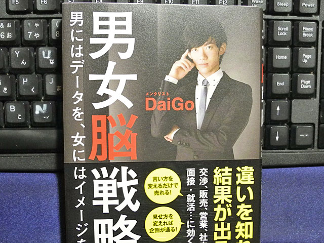 DaiGo 男女脳戦略